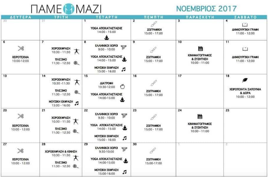 Πρόγραμμα Νοεμβρίου
