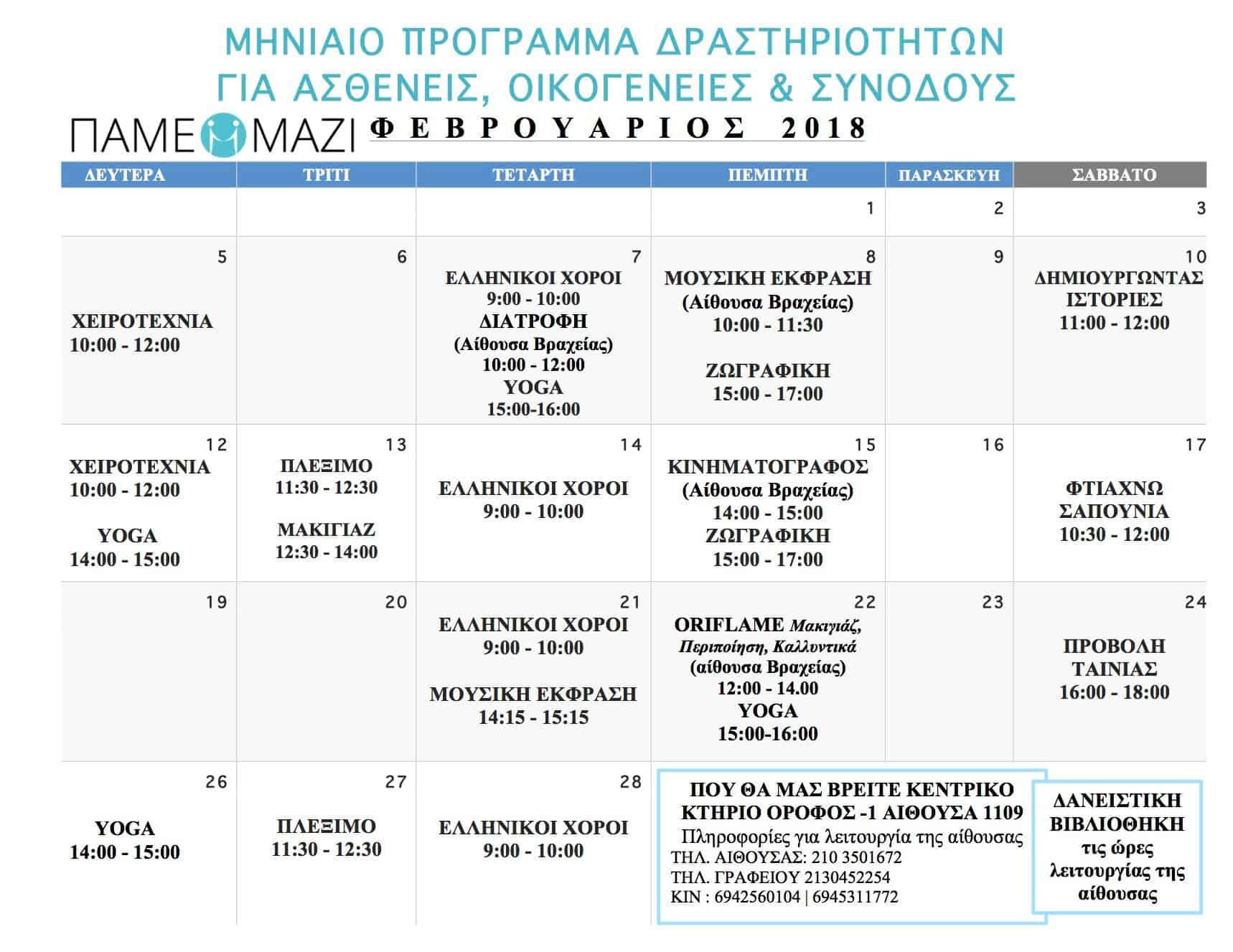 Πρόγραμμα Φεβρουαρίου 2018