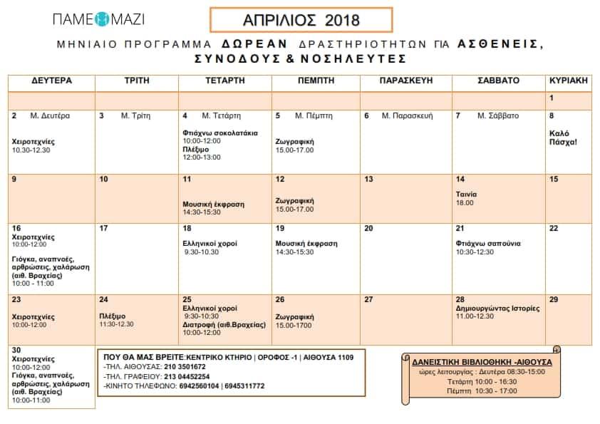 Πρόγραμμα Απρίλιος 2018
