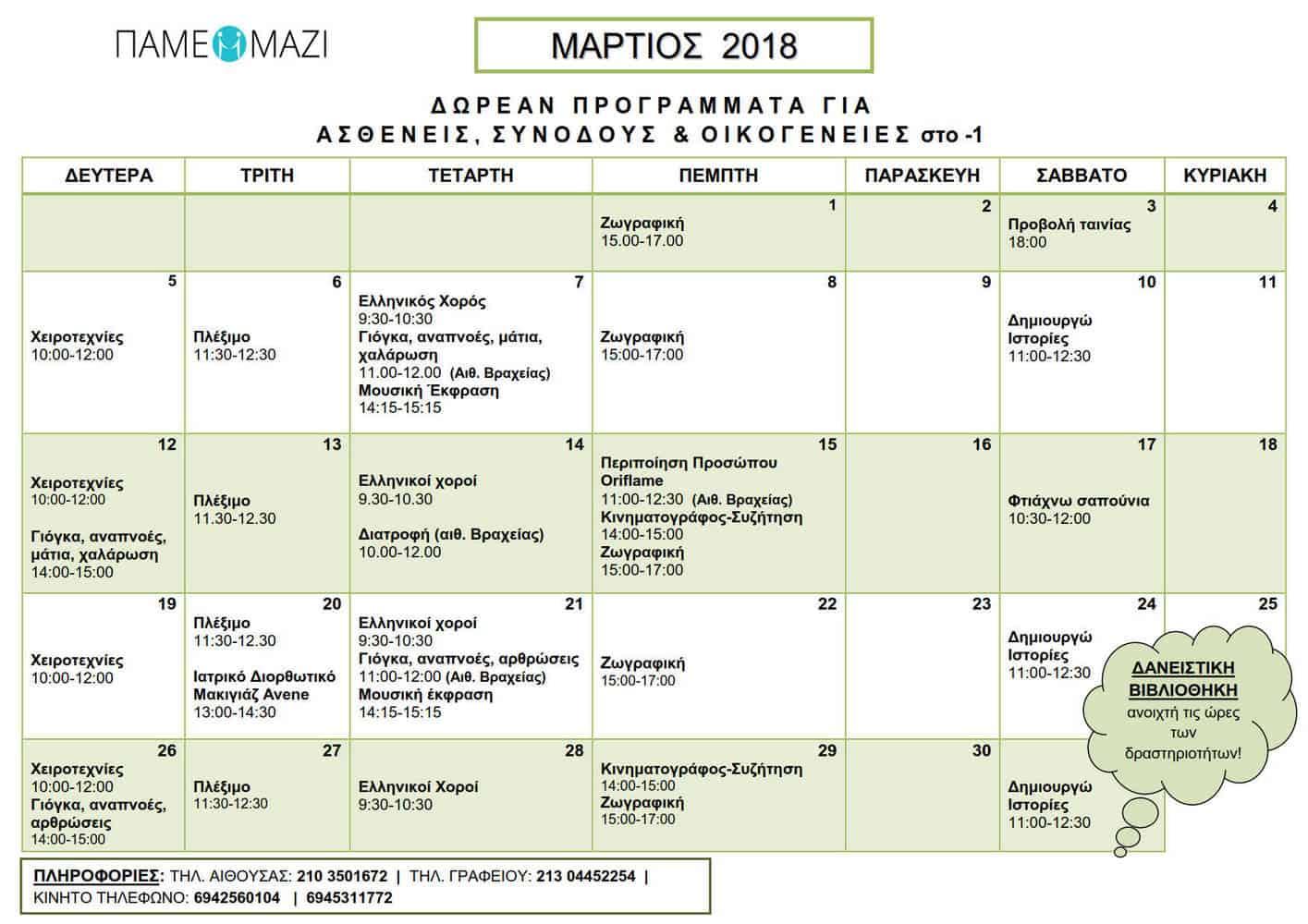 Πρόγραμμα Μάρτιος 2018