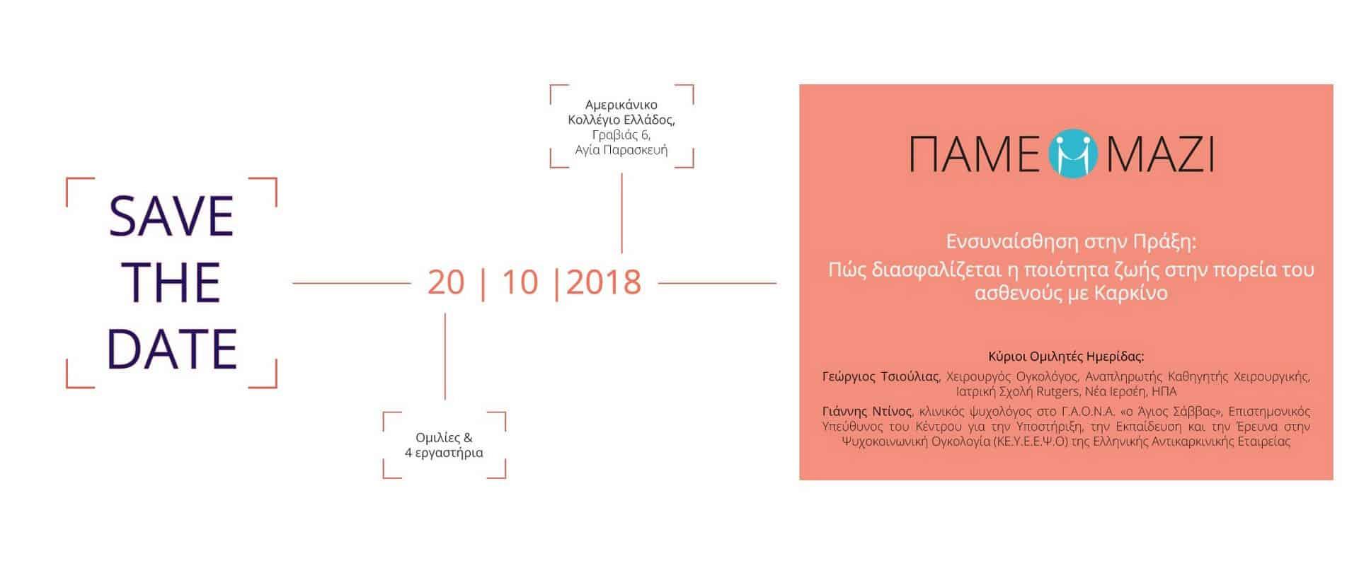 pamemmazi save the date forum 2018